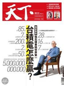 天下雜誌 第609期 2016/10/26
