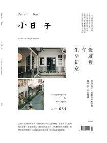 小日子享生活誌 2月號/2015 第34期