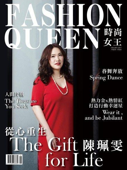 FASHION QUEEN時尚女王雜誌 01月號/2017 第124期