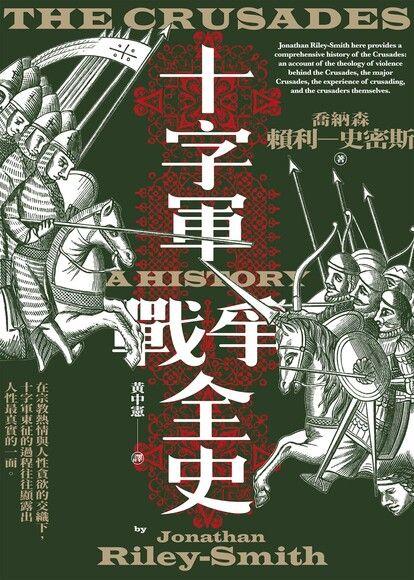 十字軍戰爭全史