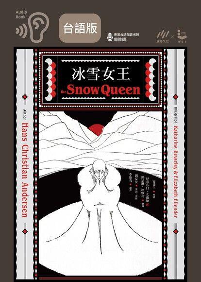 冰雪女王(台語版有聲書)