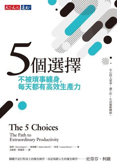 5個選擇: 不被瑣事纏身,每天都有高效生產力