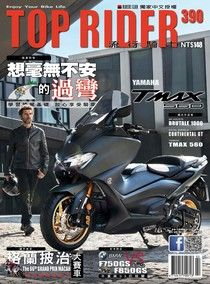 流行騎士Top Rider 02月號/2020 第390期