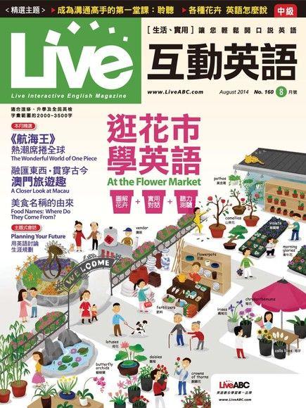 Live互動英語 08月號/2014 第160期
