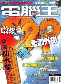 PC home Advance 電腦王 03月號/2006 第20期