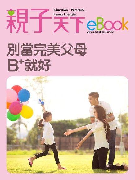 別當完美父母 B+就夠好