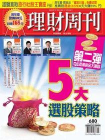 理財周刊 第680期 2013/09/05