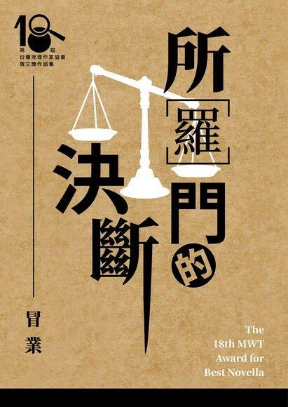 所羅門的決斷(第十八屆台灣推理作家協會徵文獎決選入圍作品之三)