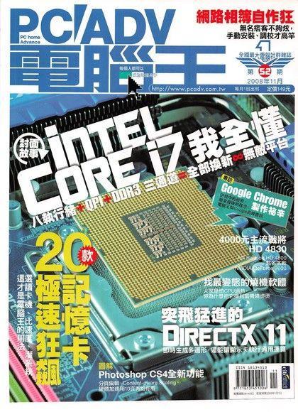 PC home Advance 電腦王 11月號/2008 第52期