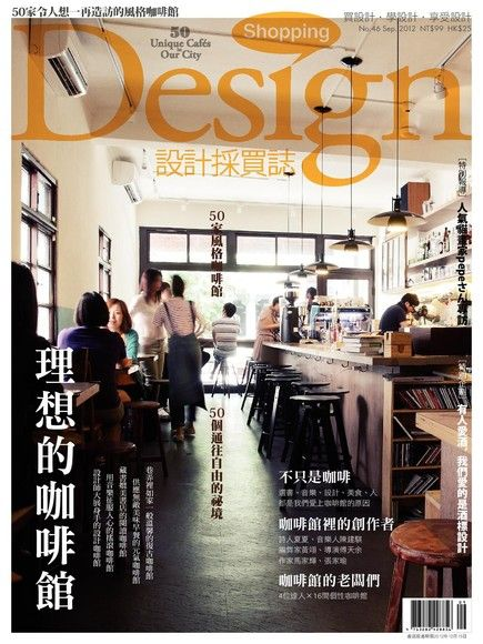 Shopping Design 09月號/2012 第46期