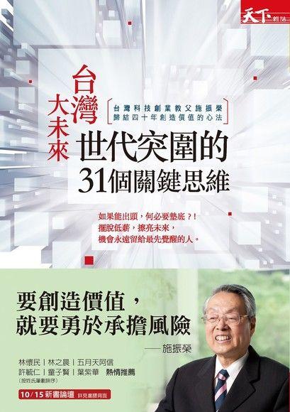 台灣大未來