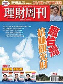 理財周刊 第714期 2014/05/01