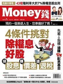 Money錢 07月號/2017 第118期