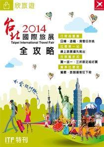 2014 ITF台北國際旅展全攻略