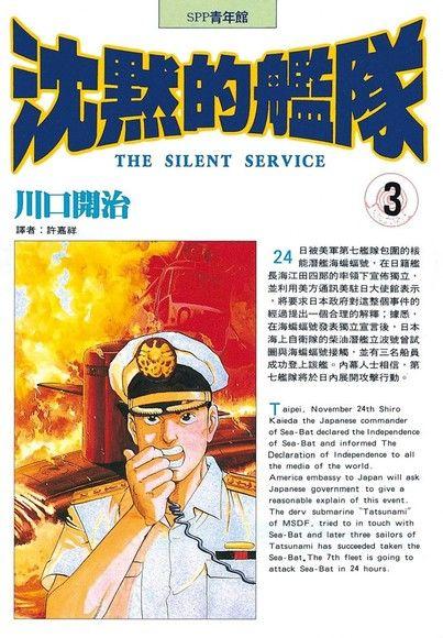 沈默的艦隊(3)