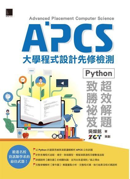 APCS大學程式設計先修檢測:Python超效解題致勝祕笈