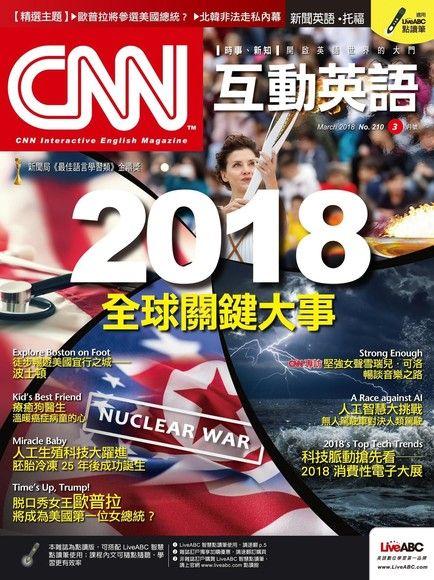 CNN互動英語 03月號/2018 第210期