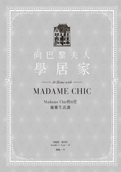 向巴黎夫人學居家:Madame Chic的6堂優雅生活課
