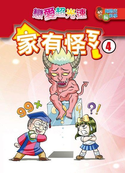家有怪ㄎㄚ(4):科學漫畫