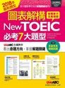 圖表解構New TOEIC必考7大題型(全新增修版)