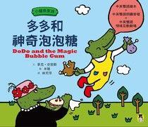 小鱷魚家族:多多和神奇泡泡糖