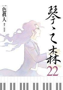 琴之森(22)
