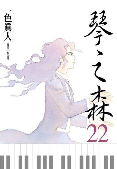 琴之森 22