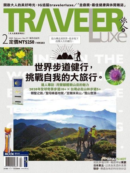 TRAVELER luxe旅人誌 02月號/2020 第177期