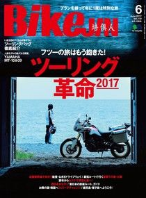 BikeJIN/培倶人 2017年6月號 Vol.172 【日文版】