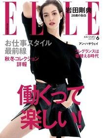 ELLE 2017年6月號 【日文版】