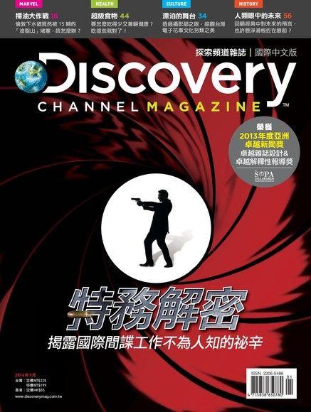 Discovery 探索頻道雜誌國際中文版 01月號/2014 第12期