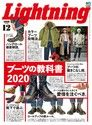 Lightning 2019年12月號 Vol.308 【日文版】