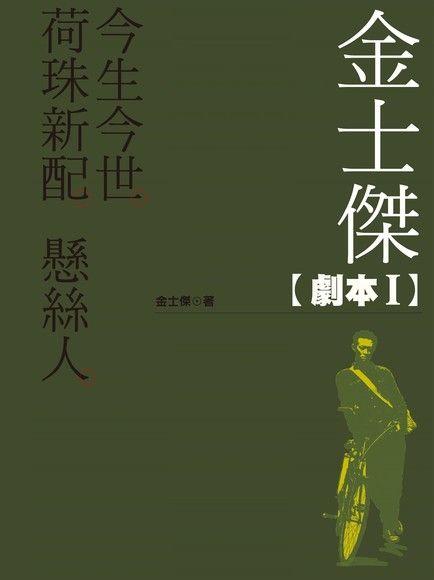 金士傑劇本I