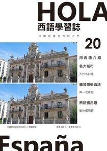 Hola España 西語學習誌 第20期