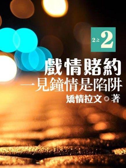 京創035_戲情賭約:一見鍾情是陷阱(二之二)(限)