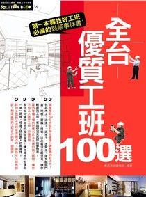 第一次就搞定工班事件書:全台優質工班100選