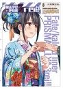 Fate/Kaleid liner 魔法少女☆伊莉雅 3rei!! (8)