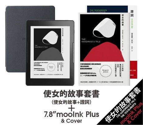 mooInk Plus + 保護殼 +《使女的故事套書(使女的故事+證詞)》套組
