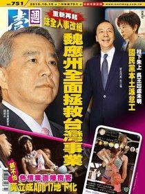 壹週刊 第751期 2015/10/15