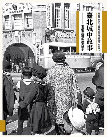 臺北城中故事:重慶南路街區歷史散步