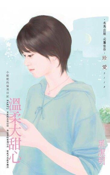 溫柔大甜心【小肥肥的猛男日記 PART2】
