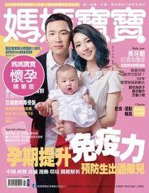 媽媽寶寶孕婦版 03月號/2014 第325期