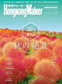Hong Kong Walker 144期