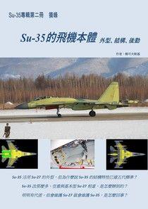 Su-35專輯第二冊摘錄:飛機本體