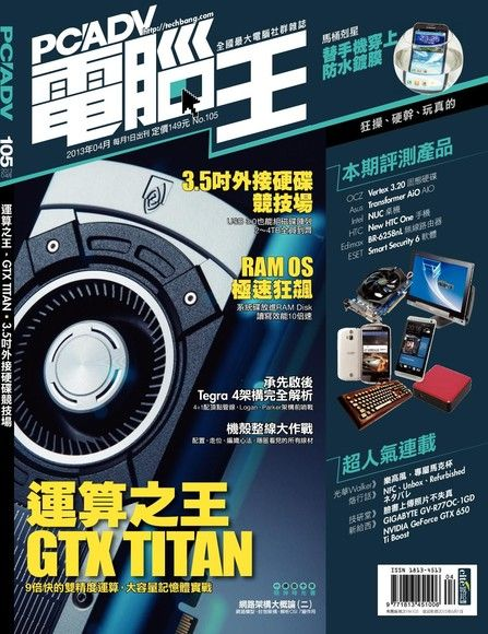 PC home Advance 電腦王 04月號/2013 第105期