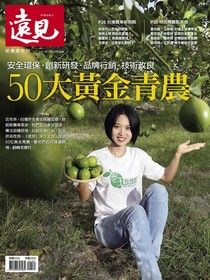 50大黃金青農