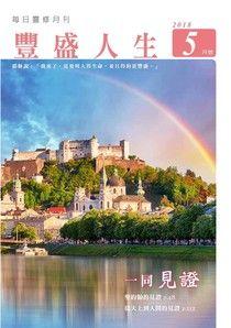 豐盛人生靈修月刊【繁體版】2018年05月號