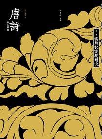 【每日讀詩詞】唐詩鑑賞辭典(第一卷):雲想衣裳花想容