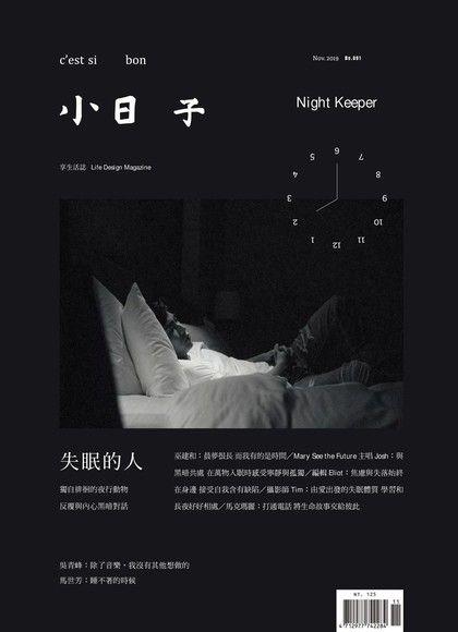 小日子享生活誌11月號/2019第91期