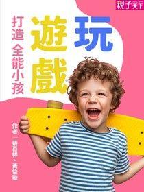 【电子书】玩遊戲打造全能小孩